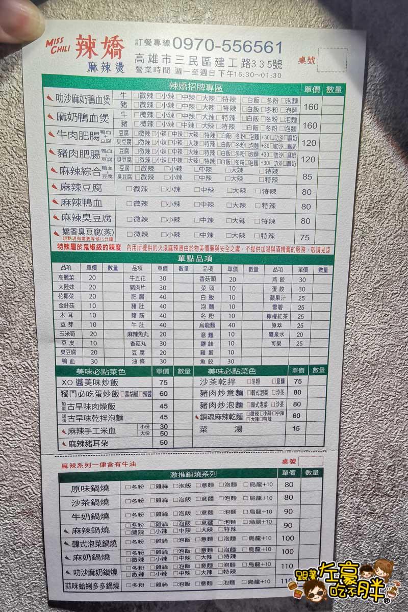 辣嬌麻辣燙 高雄美食推薦-35