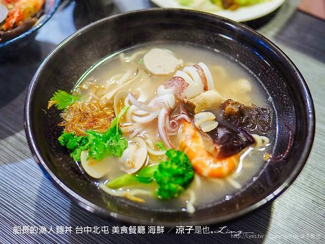 船長的漁人麵丼 台中北屯 美食餐廳 海鮮
