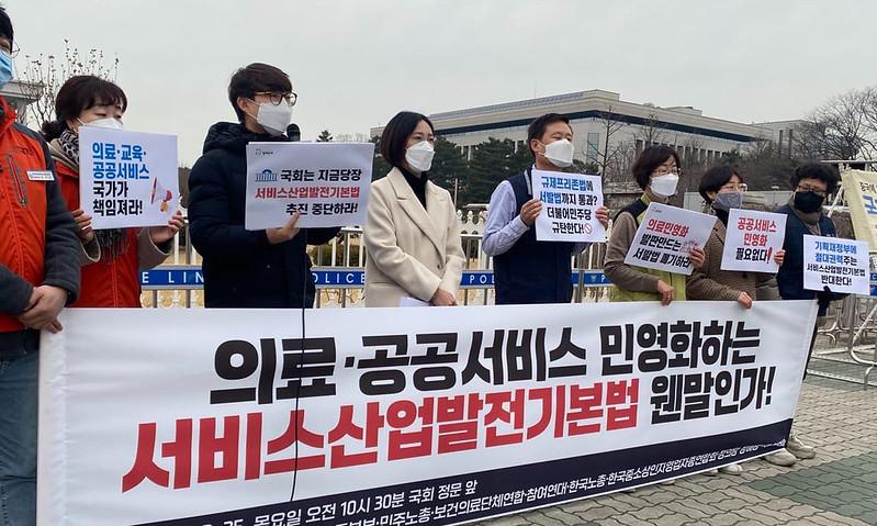 210225 서비스산업발전기본법 폐기 촉구 기자회견