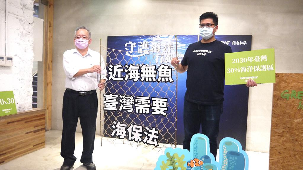 綠色和平於今(25日)舉行記者會,發布最新報吿《刻不容緩!推動臺灣海洋保護區30x30》