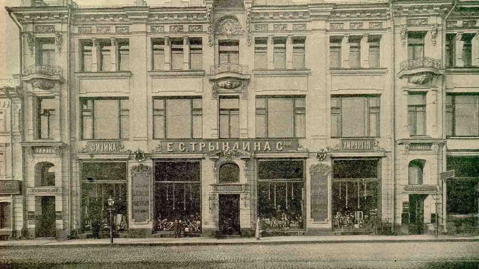 Магазин фирмы Трындиных на Большой Лубянке. 1904