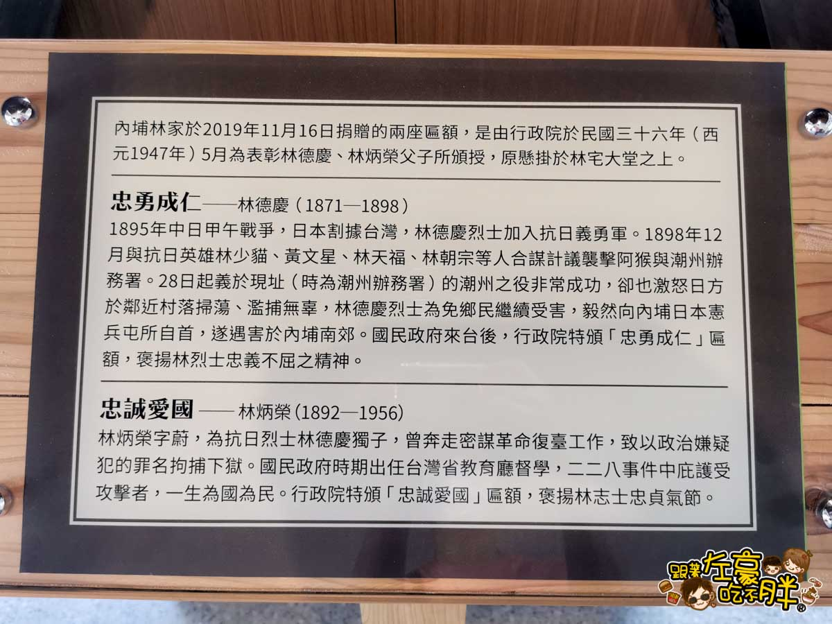 潮州景點 日式歷史建築文化園區-10