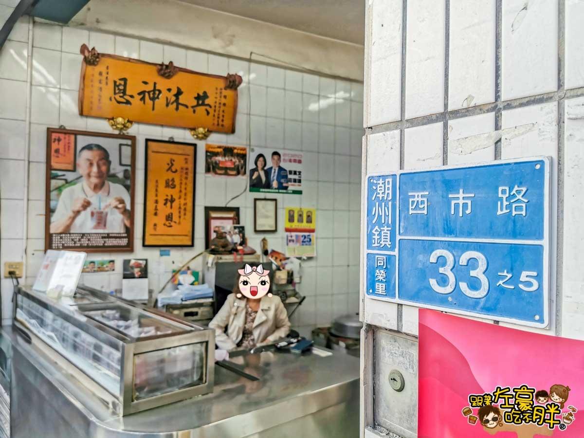 林耀輝草茶 潮州美食-14