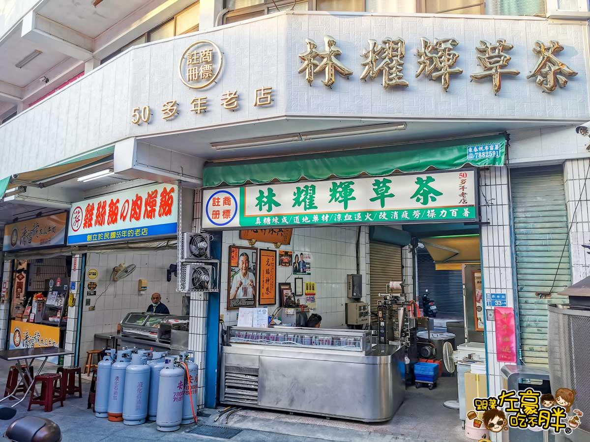 林耀輝草茶 潮州美食-3