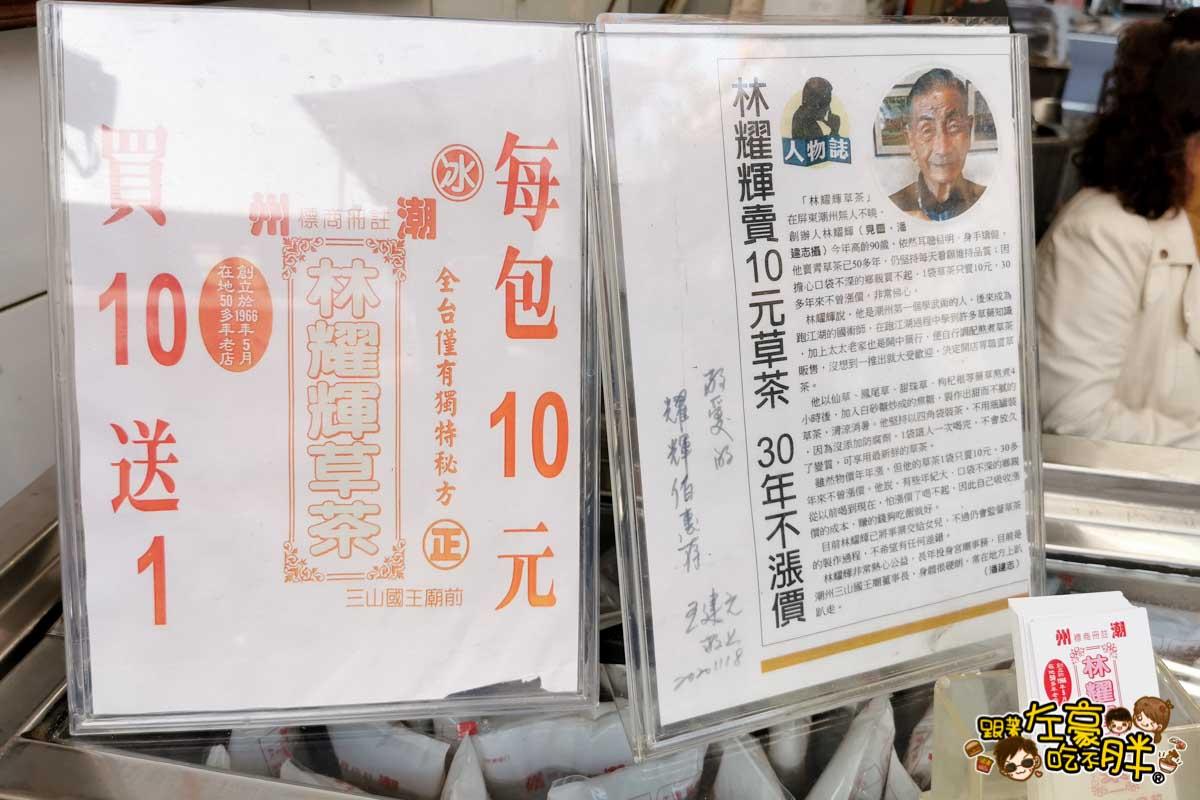 林耀輝草茶 潮州美食-8