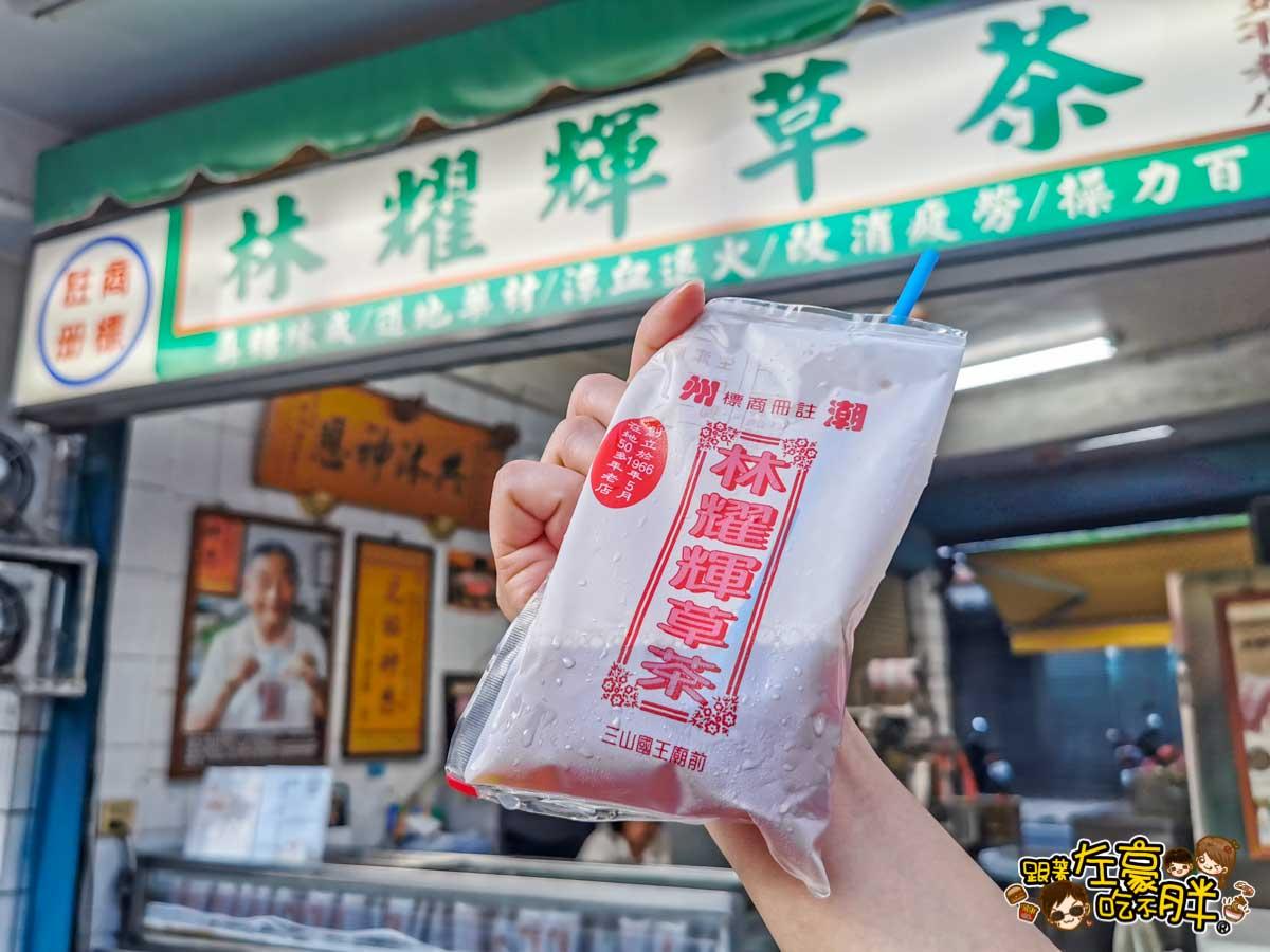 林耀輝草茶 潮州美食-15