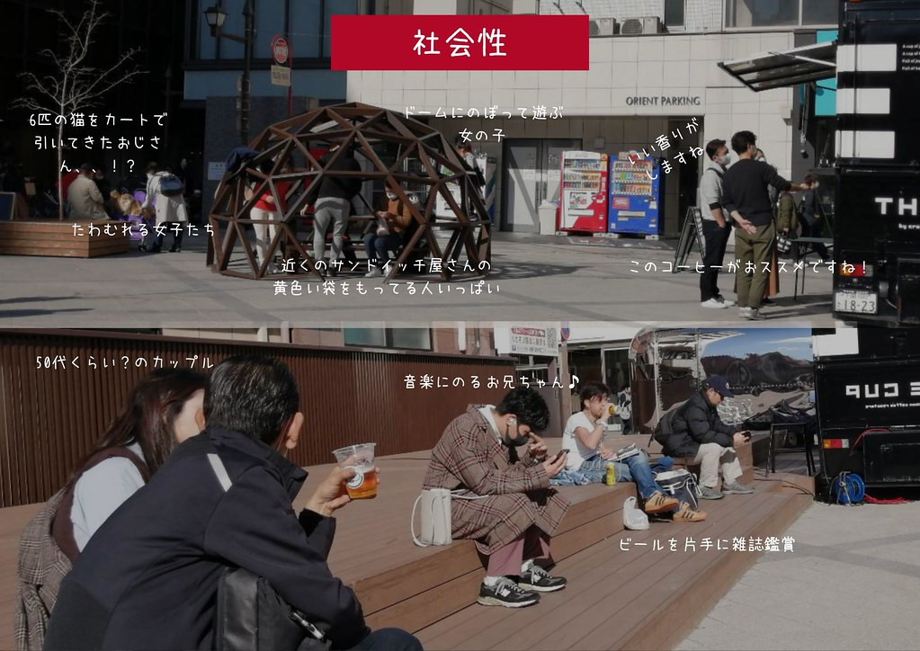 Place game お城通り船場広場