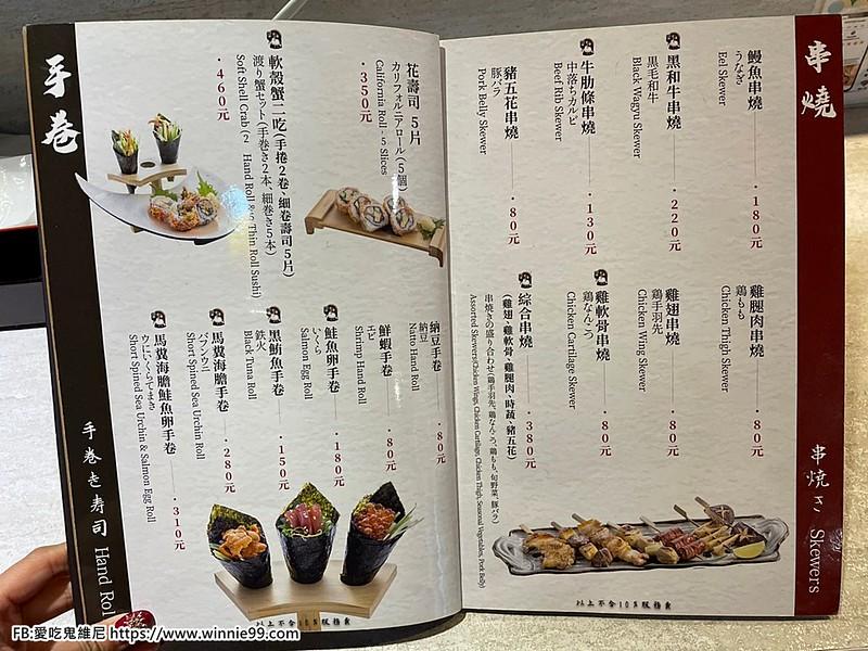 台北日式居酒屋推薦-狸君居酒屋_210225_8