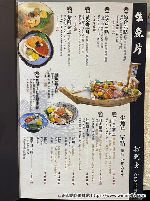 台北日式居酒屋推薦-狸君居酒屋_210225_6