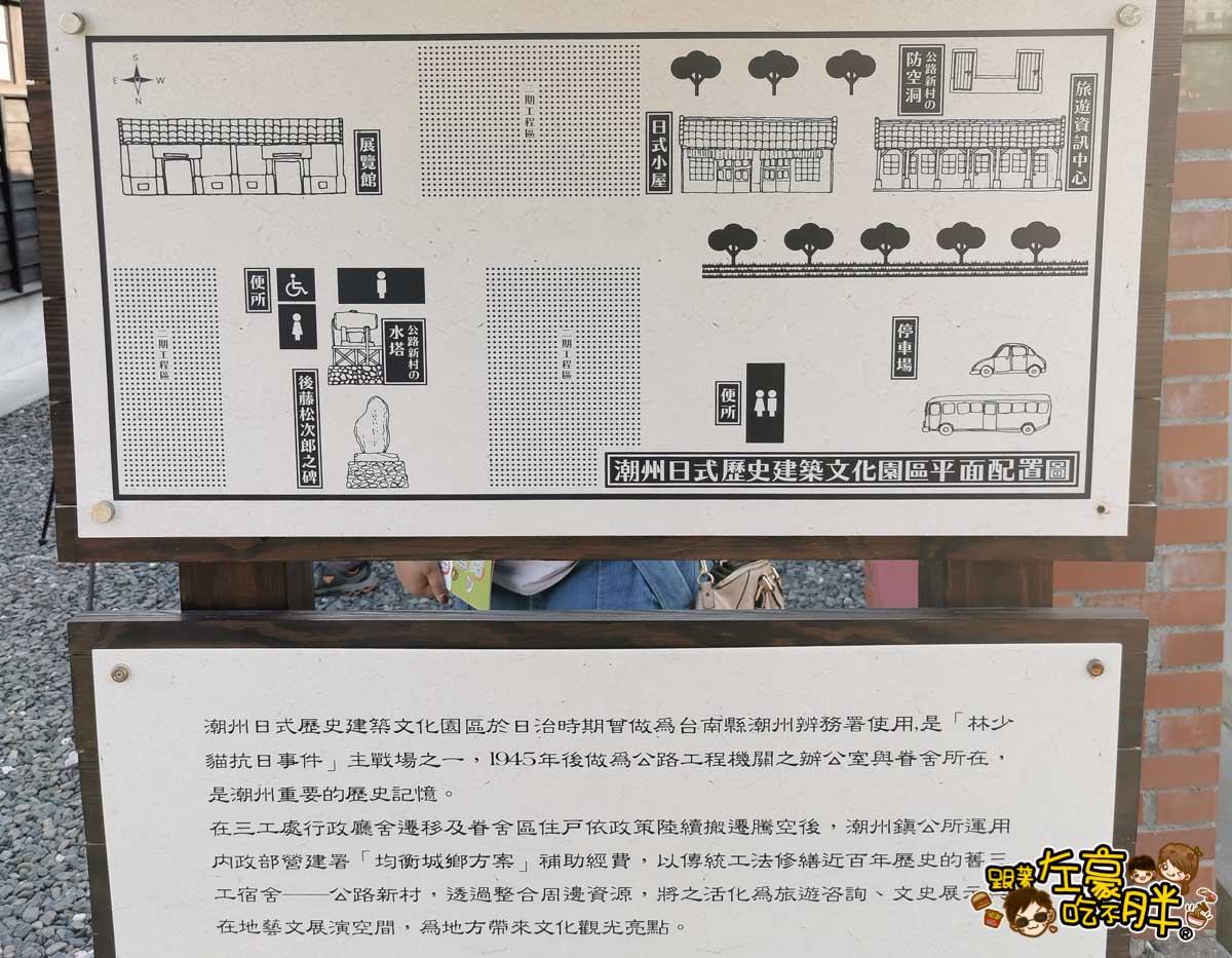 潮州景點 日式歷史建築文化園區-26