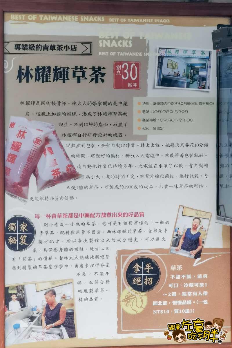 林耀輝草茶 潮州美食-13