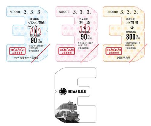 令和3年3月3日記念乗車券