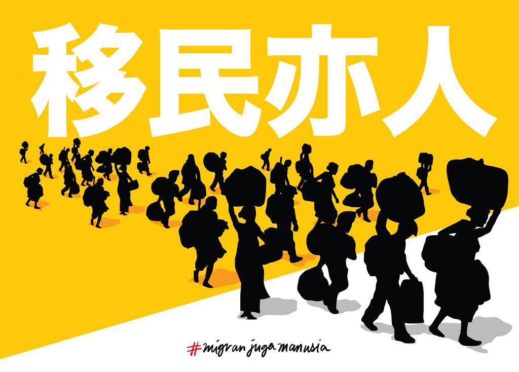 馬來西亞社群媒體用戶以「移民亦人」標籤反對當局遣返緬甸移民。(圖片來源:Fahmi Reza)