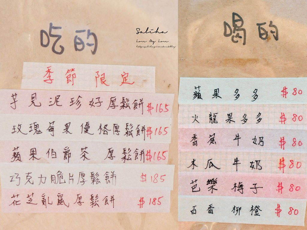 淡水咖啡廳Uncle Duncan價格menu菜單價位低消服務費 (1)