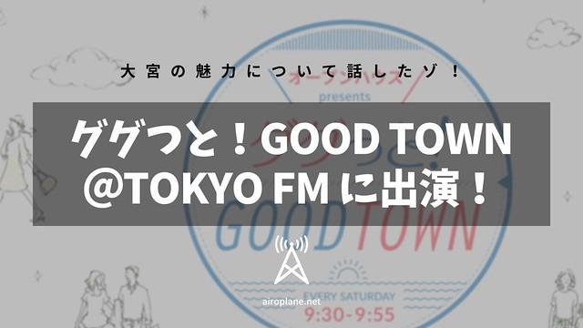 TOKYO FM「ググっと!GOODTOWN」で大宮のナビゲーターをつとめます