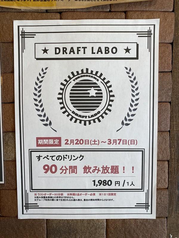 DRAFT LABO_飲み放題