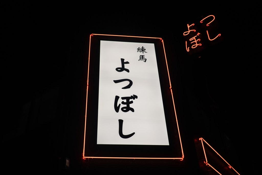 よつぼし(練馬)