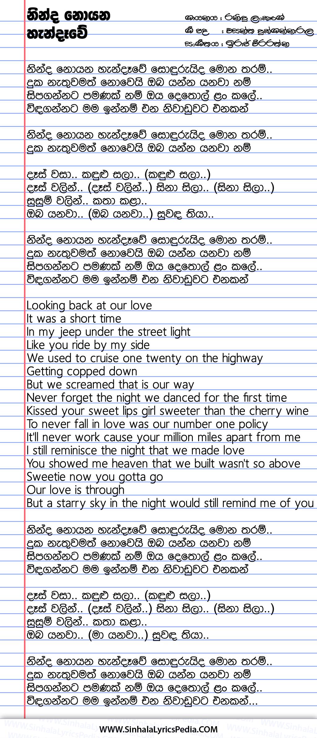Ninda Noyana Handawe Song Lyrics