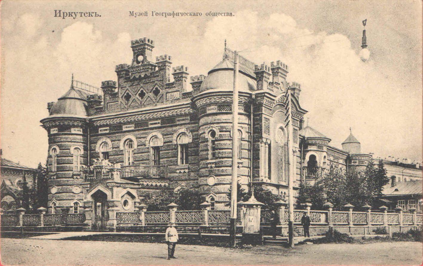 Большая улица. Музей Географического общества
