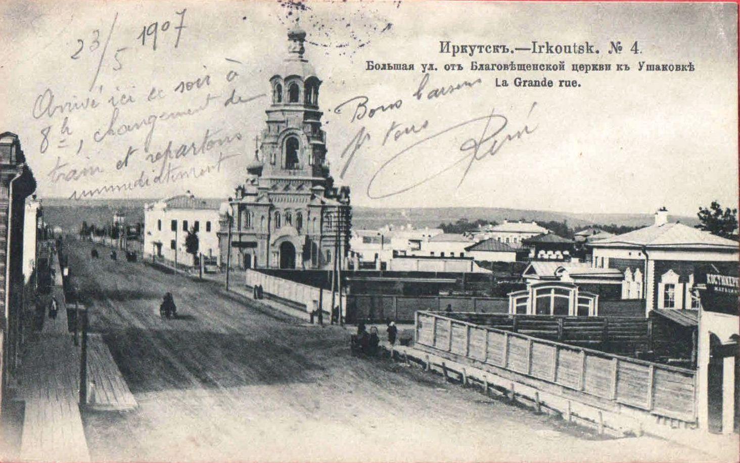Угол улиц Большой и Благовещенской. Большая Улица от Благовещенской Церкви к Ушаковке