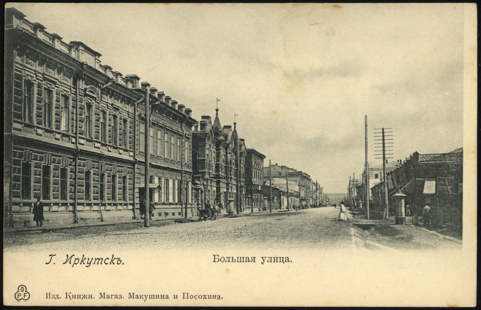 Большая улица. Книжный магазин П.И.Макушина и В.М.Посохина