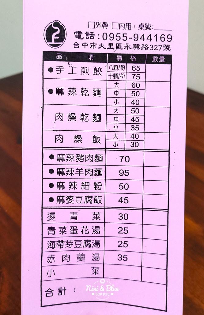 阿忠意麵(手工煎餃)04