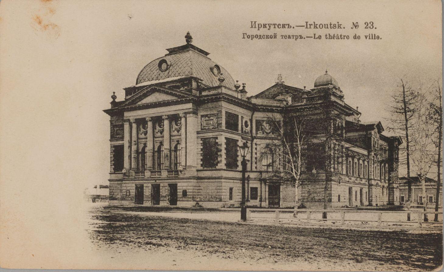 Большая улица. Городской театр.