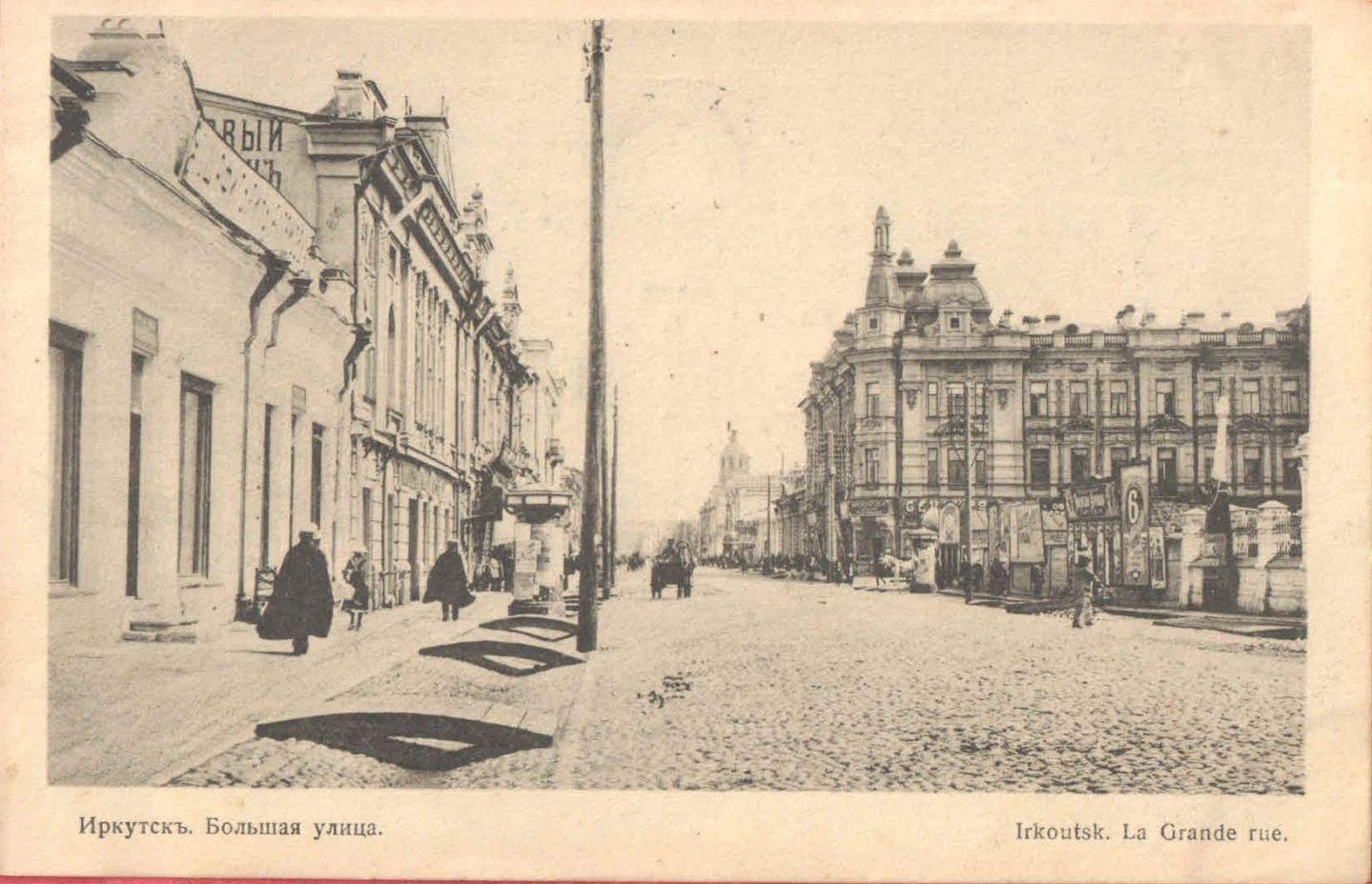 Большая улица. Доходный дом инженера путей сообщения И.И.Никитина. Гостиница и ресторан «Гранд-отель»