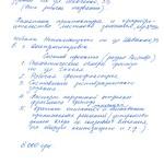 Шевченко улица, 33 - Текст PAPER600 [Вандюк Е.Ф.]