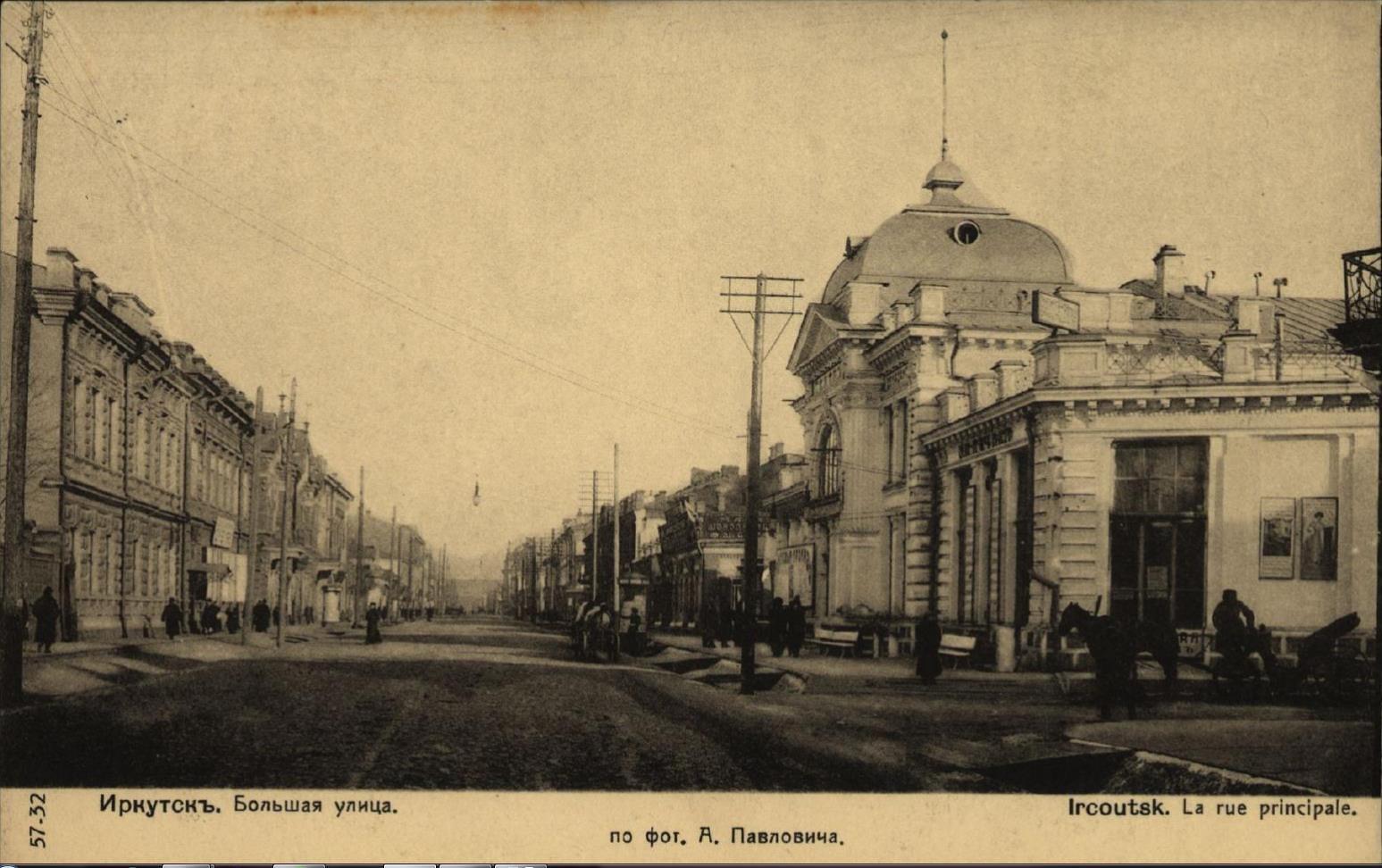 Большая улица. Кинотеатр «Декаданс»