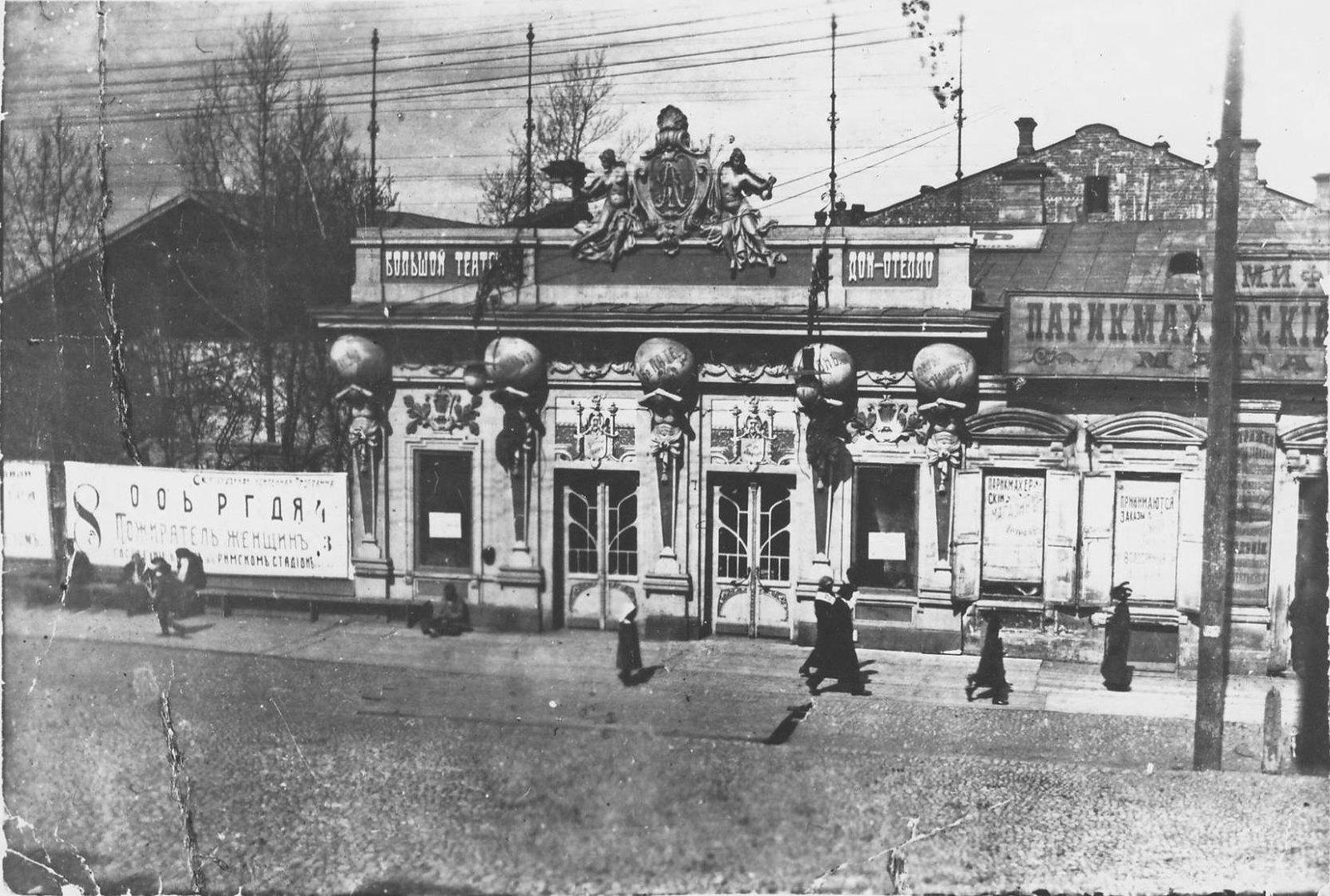 Большая улица. Кинотеатр «Дон-Отелло»