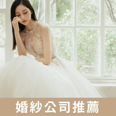 婚紗攝影推薦 拍婚紗