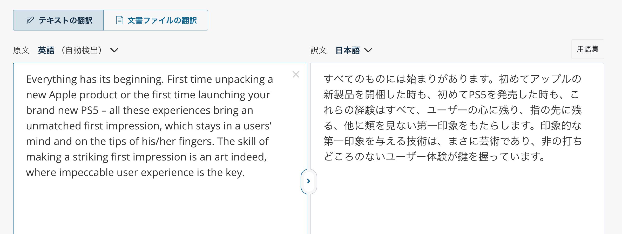 実際の翻訳結果