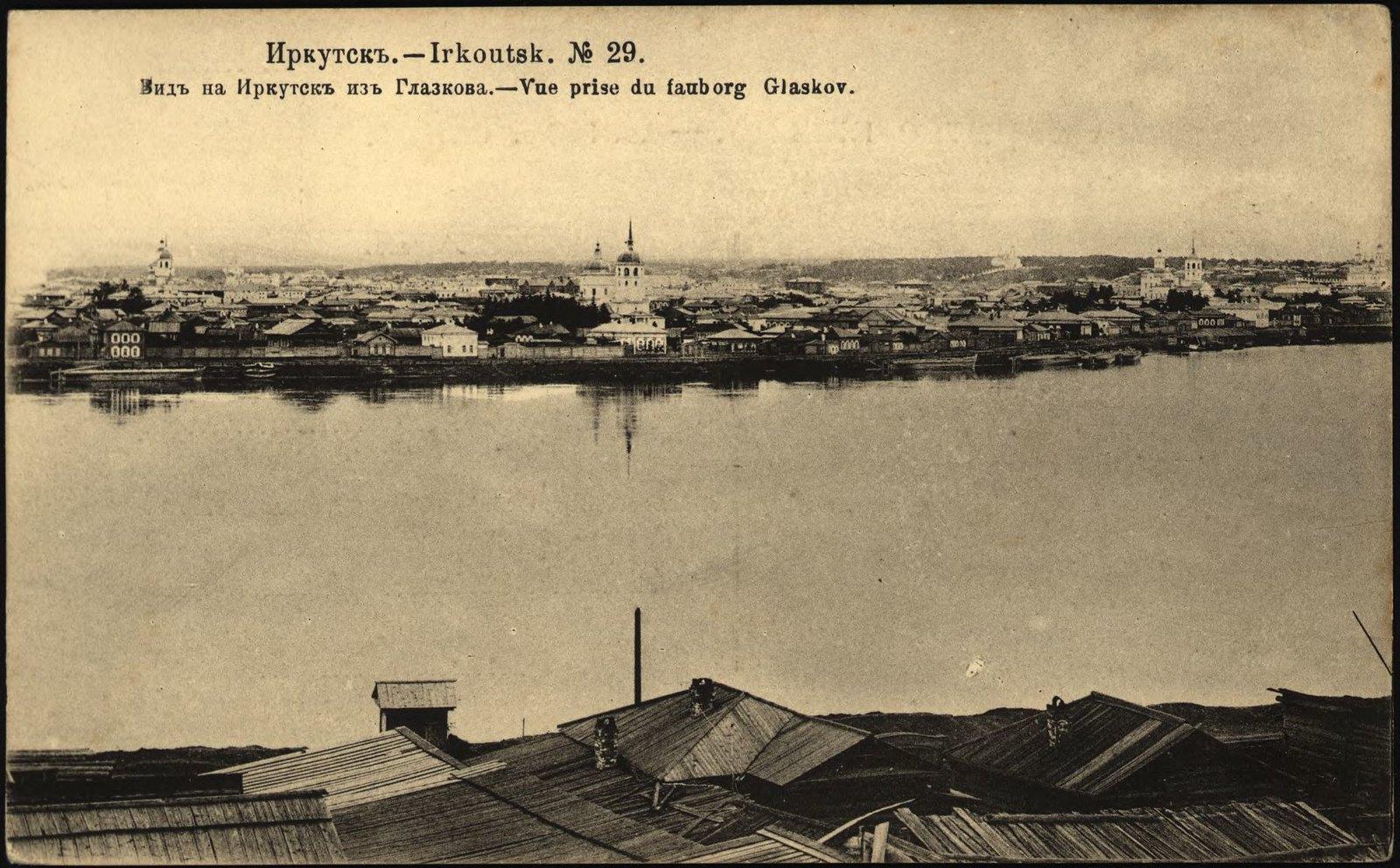 15. Вид на Иркутск из Глазкова