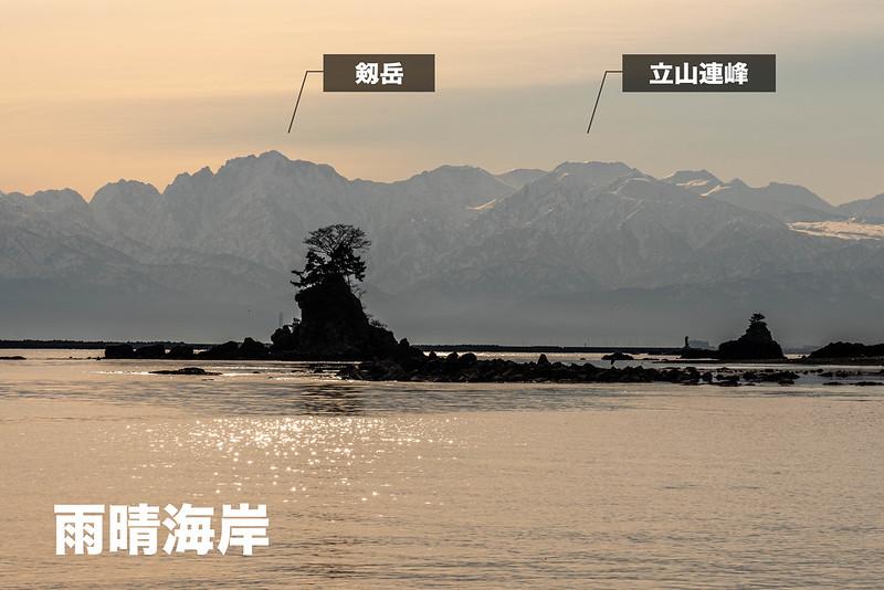 雨晴海岸から見える立山剱岳