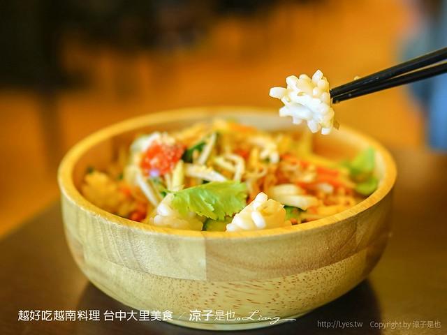 越好吃越南料理 台中大里美食