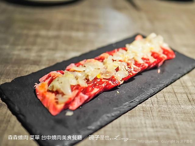 森森燒肉 菜單 台中燒肉美食餐廳