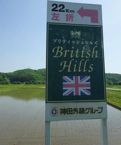 British hills sign