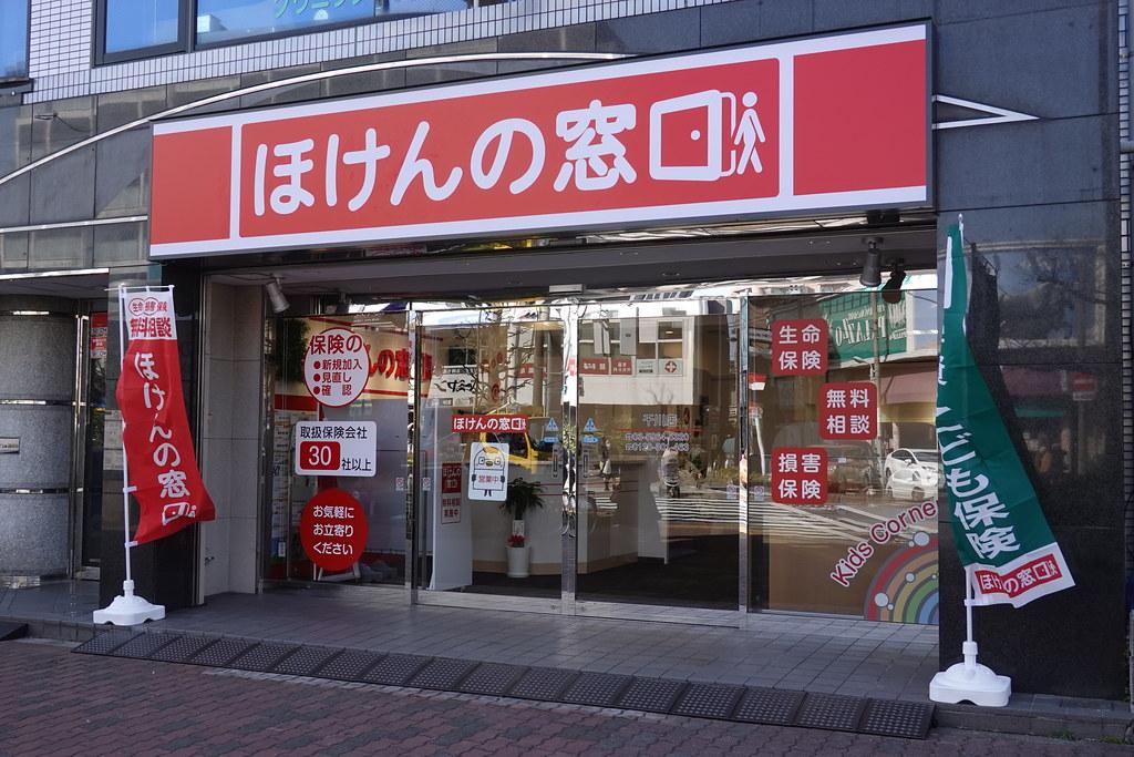 ほけんの窓口(千川)