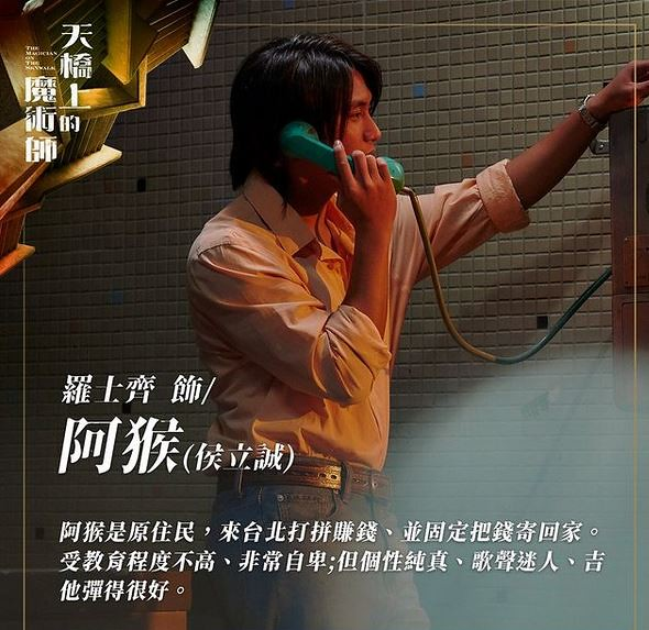 Episodes 3 ~ 4, The Public TV drama 公視旗艦級影集《天橋上的魔術師》(The Magician On The Skywalk) will be launching on Feb 27, 2021 in Taiwan onwards.