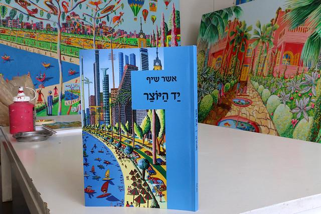 משורר ישראלי עכשווי מודרני יוצר אמן אשר שיף ספר שירה ספרים שירים רפי פרץ ציור כריכה asher shif