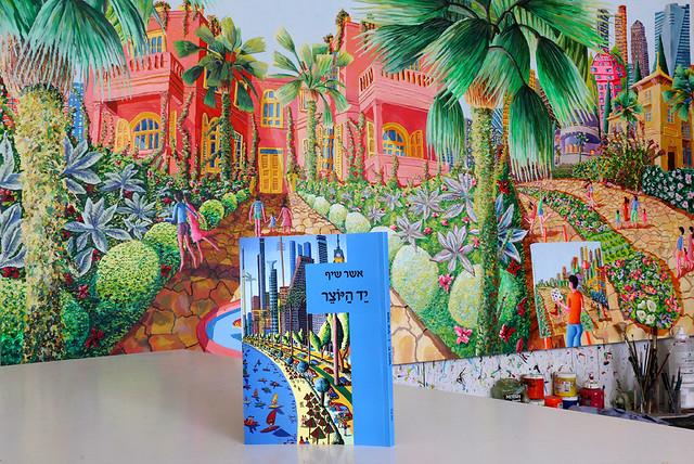 הספרים השירים asher shif אשר שיף ספר שירה ספרים שירים רפי פרץ ציור כריכה  ציור תל אביב