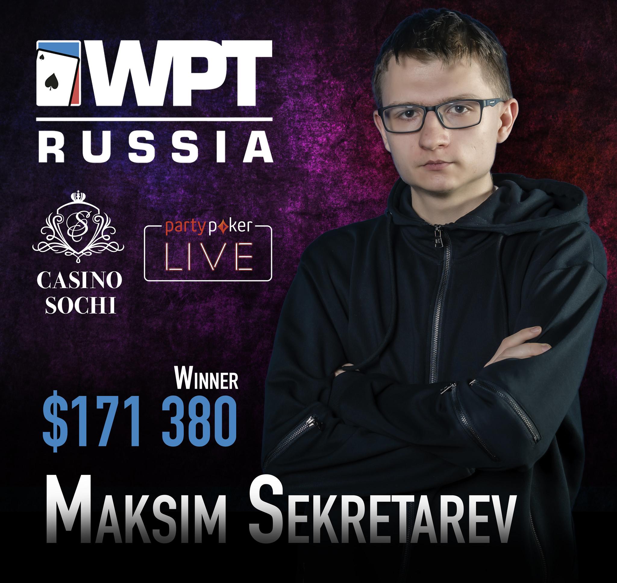 马克西姆·塞克雷塔列夫成为WPT俄国最年轻的冠军(160,694美元)(图1)