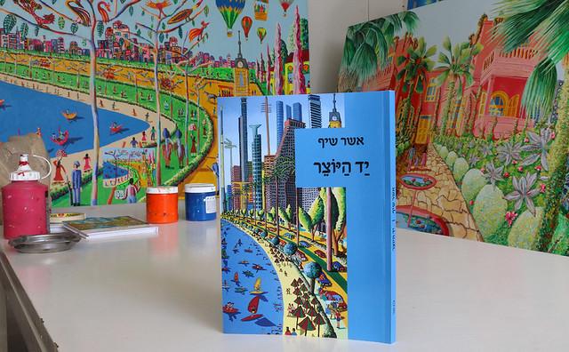 ציור תל אביב asher shif אשר שיף ספר שירה ספרים שירים רפי פרץ ציור כריכה