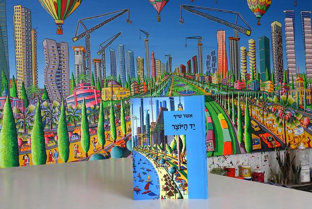 ציורים של תל אביב asher  shif אשר שיף ספר שירה ספרים שירים רפי פרץ ציור כריכה  כותב ספרי השירה