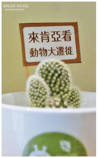 葉綠宿greenhotel-9