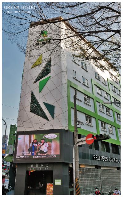 葉綠宿greenhotel-4