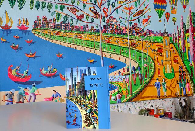 יד היוצר asher shif אשר שיף ספר שירה ספרים שירים רפי פרץ ציור כריכה  ספרי השירה