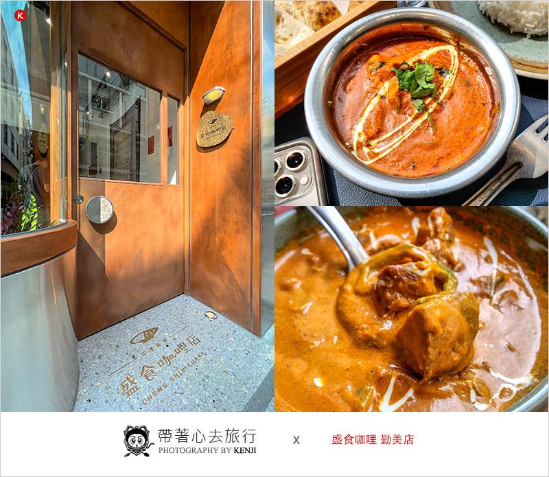 cheng-shih-curry-1
