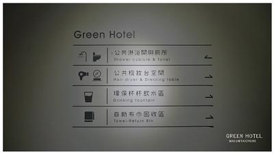葉綠宿greenhotel-12